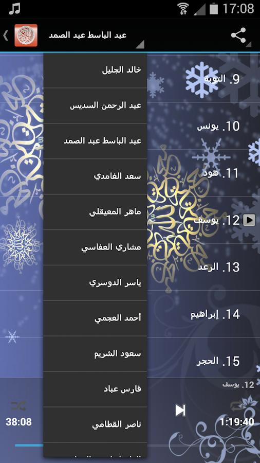 oumguil arab mp3 musique télécharger