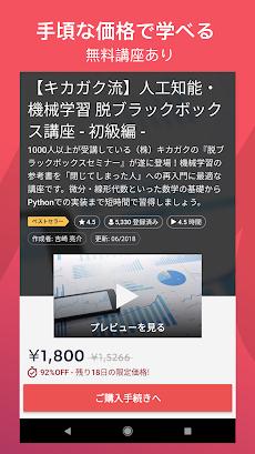 Udemy - オンラインコースのおすすめ画像5