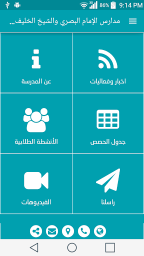 مدارس الإمام البصري