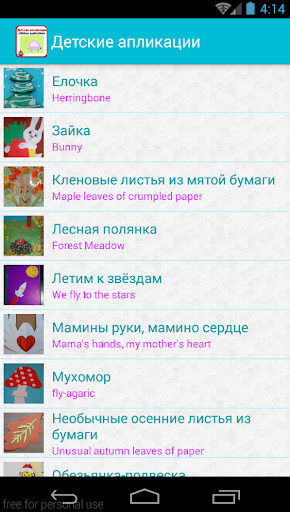 children applications