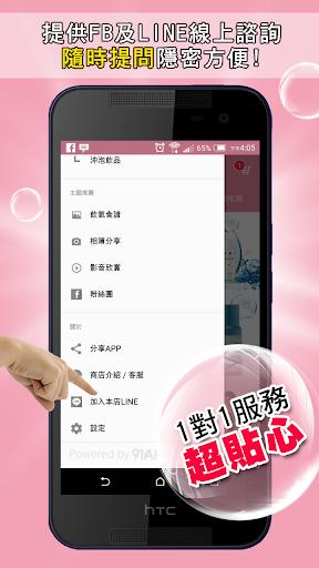 玩購物App|美人語官方行動商城免費|APP試玩