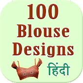 100 Blouse Designs in hindi