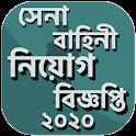 সেনা বাহিনী নিয়োগ বিজ্ঞপ্তি ২০২০ - Bangladesh army icon