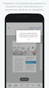 Adobe Scan: сканирование PDF, OCR Screenshot