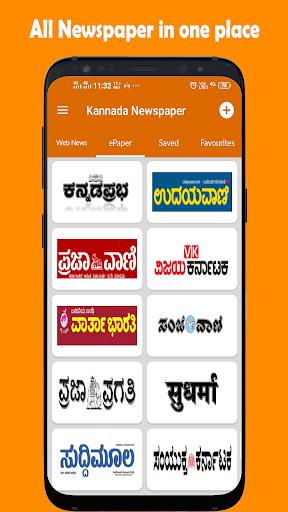 Kannada NewsPaper - Web & E-Paper screenshots 1