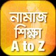 চিত্রসহ নামাজ শিক্ষা namaz shikkha bangla