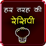 Har Tarah Ki Recipes (व्यंजनों पाक विधि )