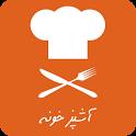 آشپزخونه | آموزش آشپزی | طرز تهیه و پخت انوع غذا icon