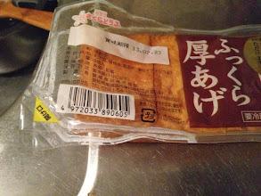 Photo: deep fried silken tofu