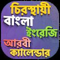 ক্যালেন্ডার বাংলা ইংরেজি আরবি ২০২০ icon