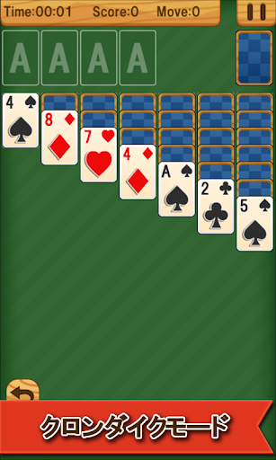 無料纸牌AppのSolitaire Arcade ~簡単ソリティアゲーム~|HotApp4Game