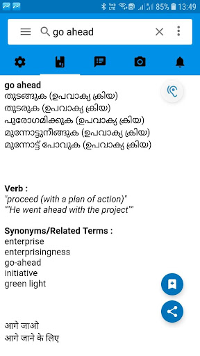 English Malayalam Dictionary by Syamu Vellanad (Google Play