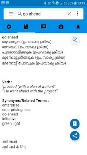 Download English Malayalam Dictionary App for Android 2