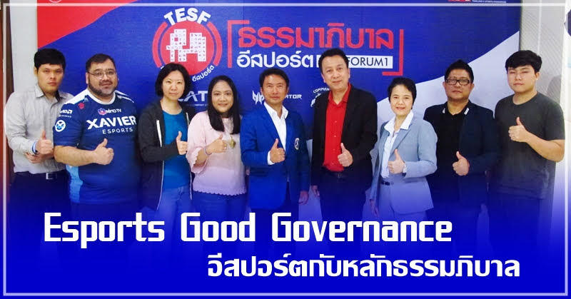"[e-Sports] สมาคมกีฬาอีสปอร์ตแห่งประเทศไทยจัดเสวนา ""ธรรมภิบาลอีสปอร์ต"""