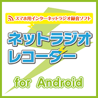 ネットラジオレコーダー for Android