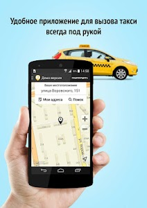 Такси ПЕГАС : ЗАКАЗ ТАКСИ screenshot 6