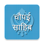 Chaupai Sahib in Hindi icon