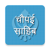 Chaupai Sahib in Hindi