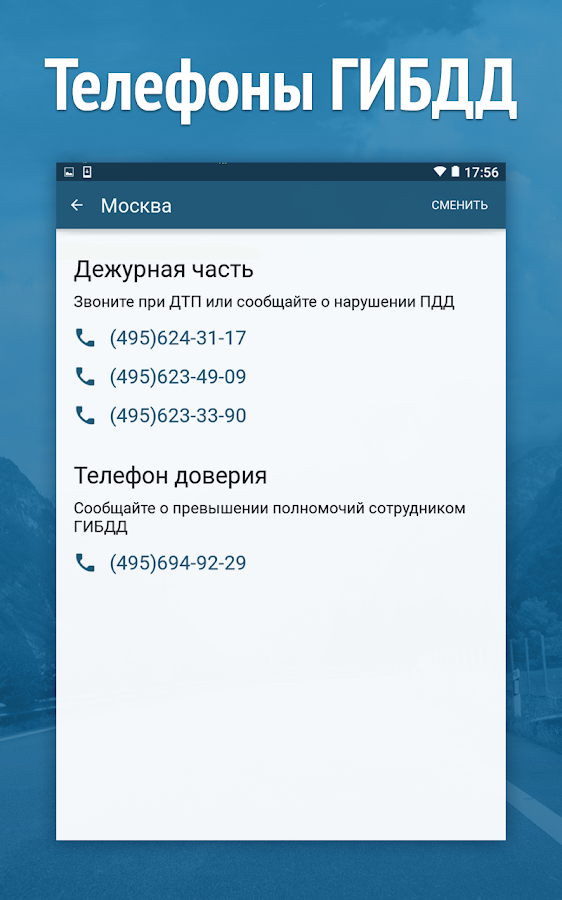 Штрафы ПДД 2015 - штрафы ГИБДД- screenshot