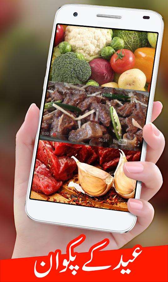 Easy beef korma recipes book in urdu 2017 android apps on google play easy beef korma recipes book in urdu 2017 screenshot forumfinder Gallery