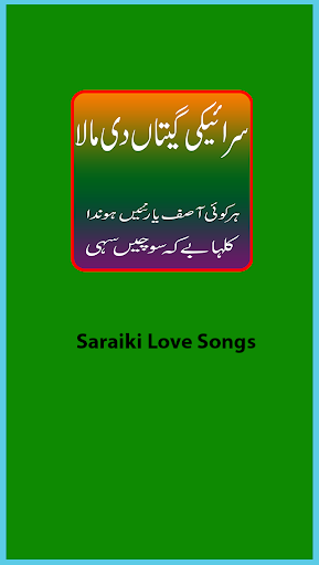 Saraiki Love Songs 2016