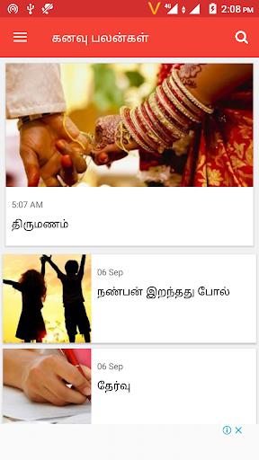 Kanavu Palangal 4.9 screenshots 1