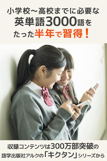英単語学習 えいぽんたん for students