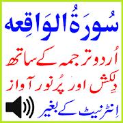 App Urdu Surah Waqiah Audio Basit APK for Windows Phone
