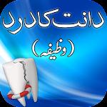 Daant Main Dard Ka Wazifa