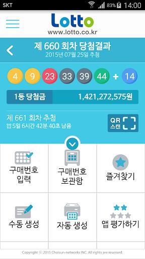 로또 Lotto.co.kr - 로또 번호 당첨