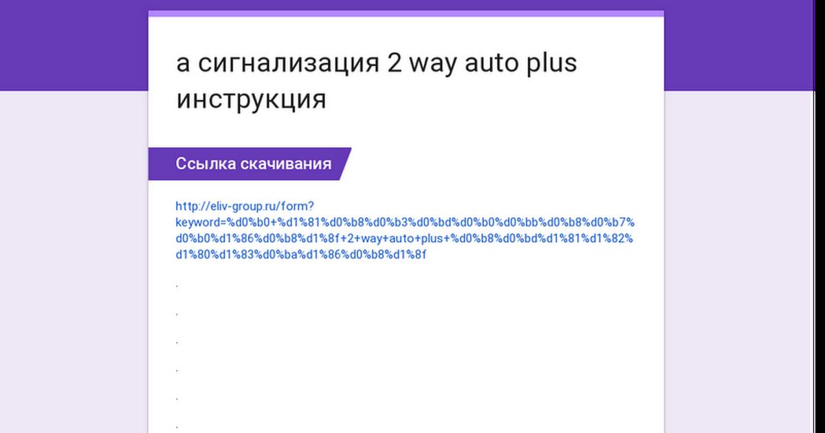 а сигнализация 2 way auto plus инструкция