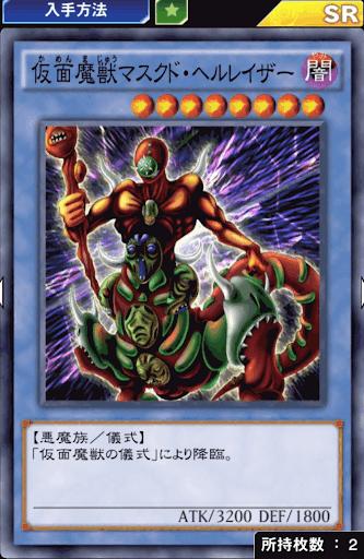 仮面魔獣マスクド・ヘルレイザー