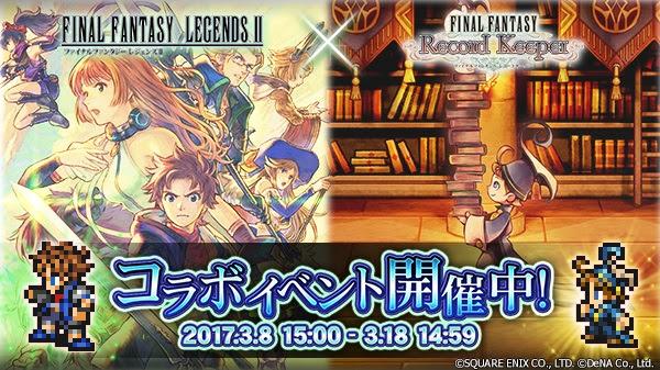 [Final Fantasy Record Keeper] ถึงคราว FF Legends II มาเยือน FFRK!