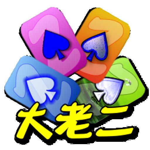 撲克●大老二 file APK for Gaming PC/PS3/PS4 Smart TV