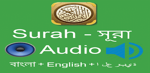 Namaz Surah in Bangla with MP3 - Apps on Google Play