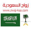 زواج السعودية Zwaj-Ksa icon