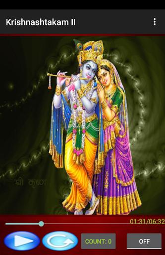 Krishnashtakam-II with Lyrics