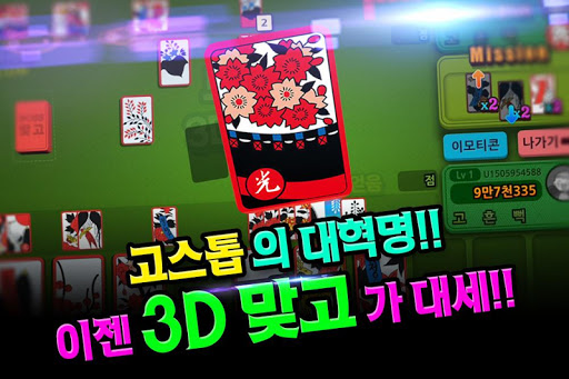 ubcf4uc2a4 3D ub9deuace0 : uace0uc2a4ud1b1 ub300ud601uba85 3.0 screenshots 9