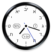 Hebrew Clock - Watch Face