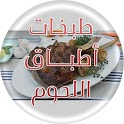 طبخات اطباق اللحوم icon