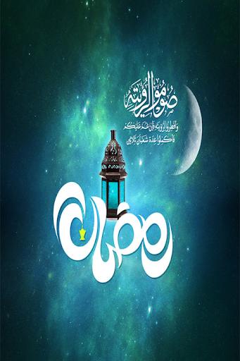 اجمل اغانى رمضان القديمة
