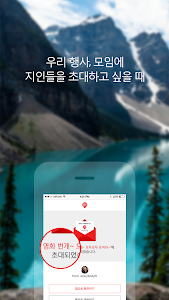 모두의모임 - 통하는 사람들과 만남 screenshot 8