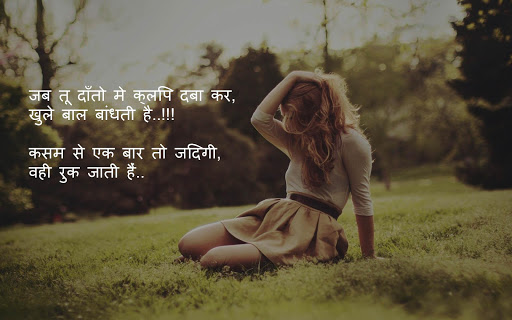 Hindi Status 2016