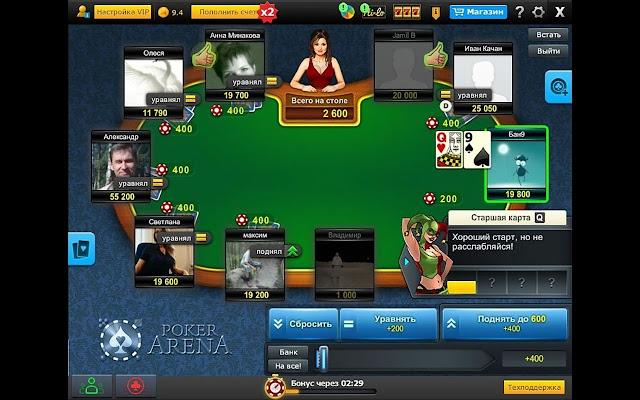 Покер арена играть онлайн on игра виртуальные игровые автоматы
