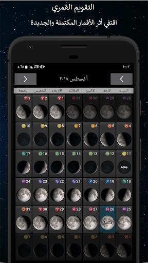 مراحل القمر مجانية screenshot 3