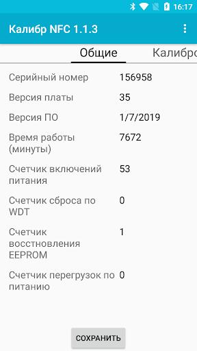 u041au0430u043bu0438u0431u0440 NFC 1.2.4 screenshots 2