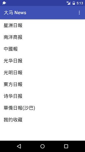大马 News app (apk) free download for Android/PC/Windows screenshot
