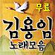 김용임 인기가요 - 김용임 인기 노래, 콘서트 영상, 뉴스를 한번에 - Androidアプリ