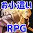 お小遣い×RPG☆RPGでお小遣いを稼ごう!【Point RPG】 logo