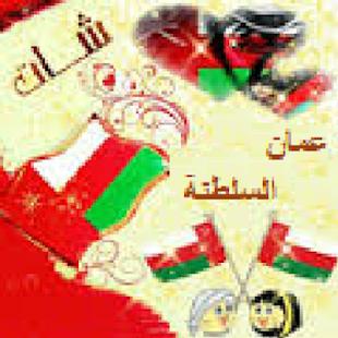 شات عمان السلطنة - náhled